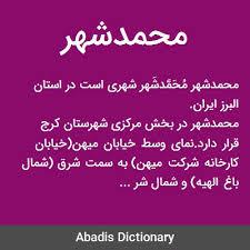محمد شهر کرج
